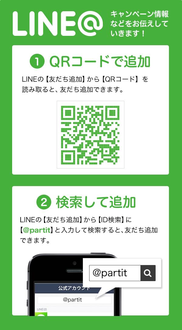 LINE@お店を友だち登録する